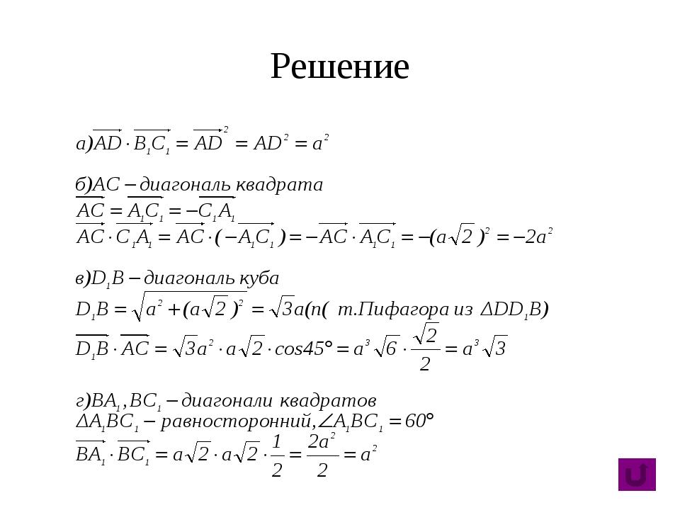 Вектор, проведенный в середину отрезка, равен полусумме векторов, проведенных...