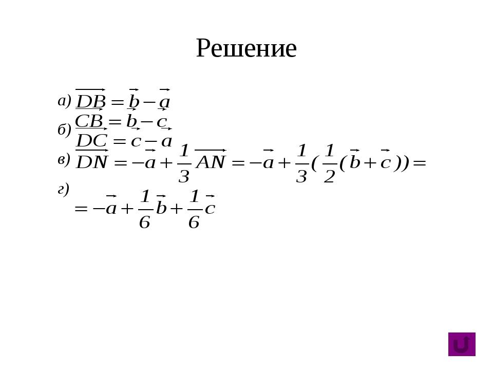 Вектор, проведенный в точку пересечения диагоналей параллелограмма, A B C D O...
