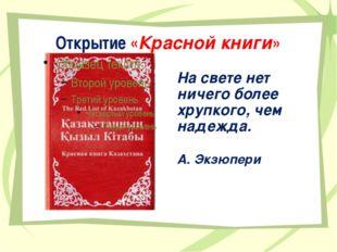 Открытие «Красной книги» На свете нет ничего более хрупкого, чем надежда.