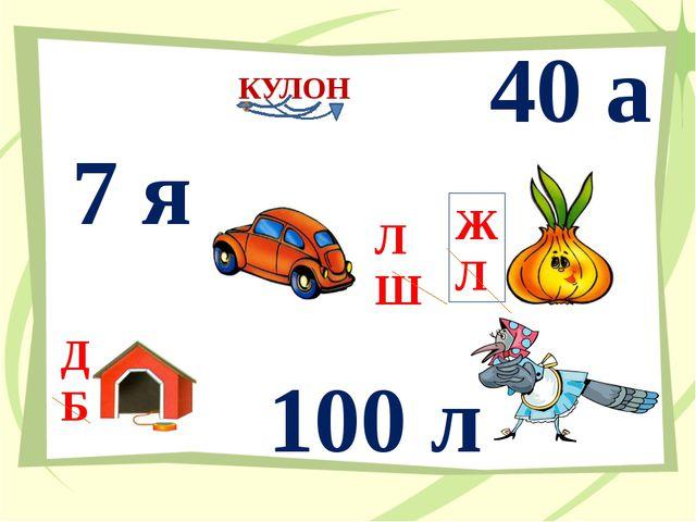 7 я 100 л 40 а Л Ш КУЛОН с Д Б