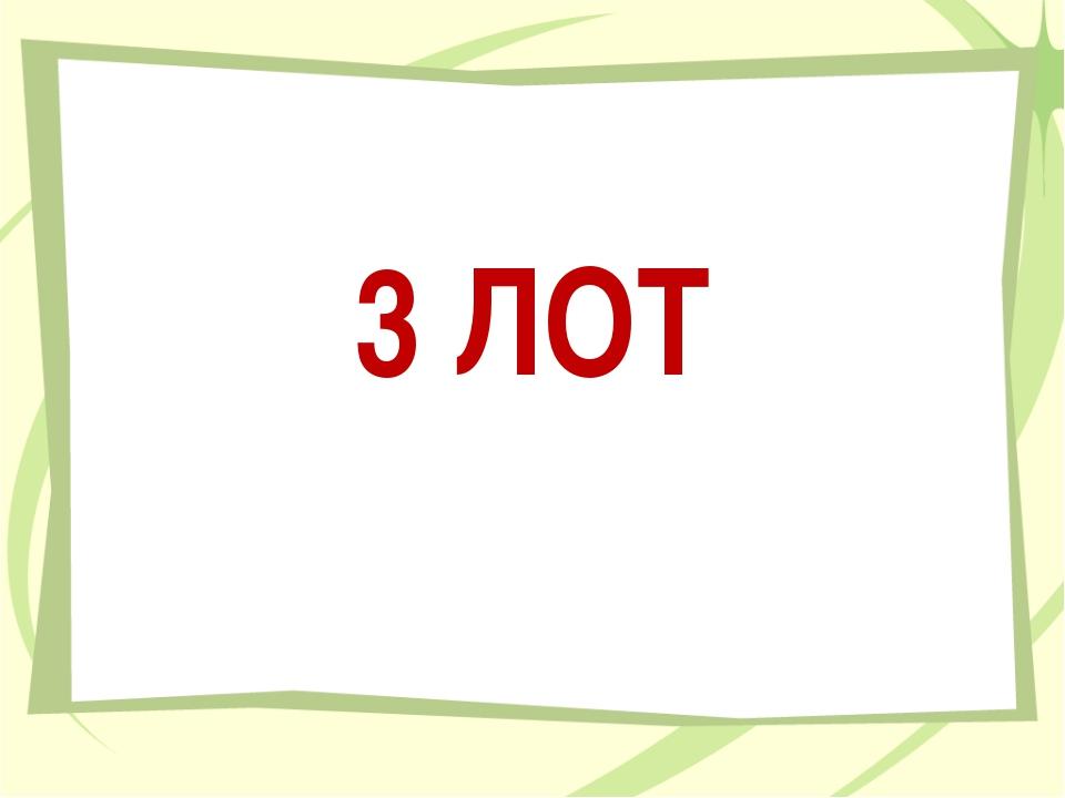 3 ЛОТ