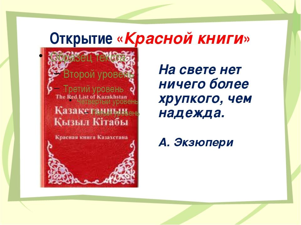 Открытие «Красной книги» На свете нет ничего более хрупкого, чем надежда. ...