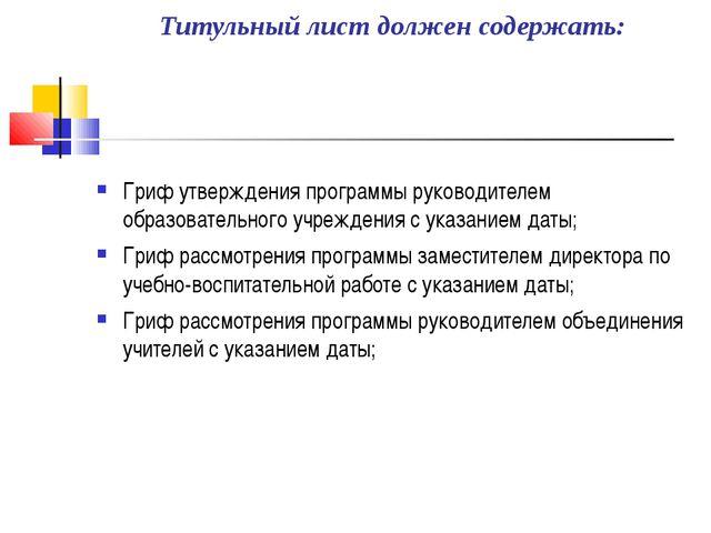 Титульный лист должен содержать: Гриф утверждения программы руководителем обр...