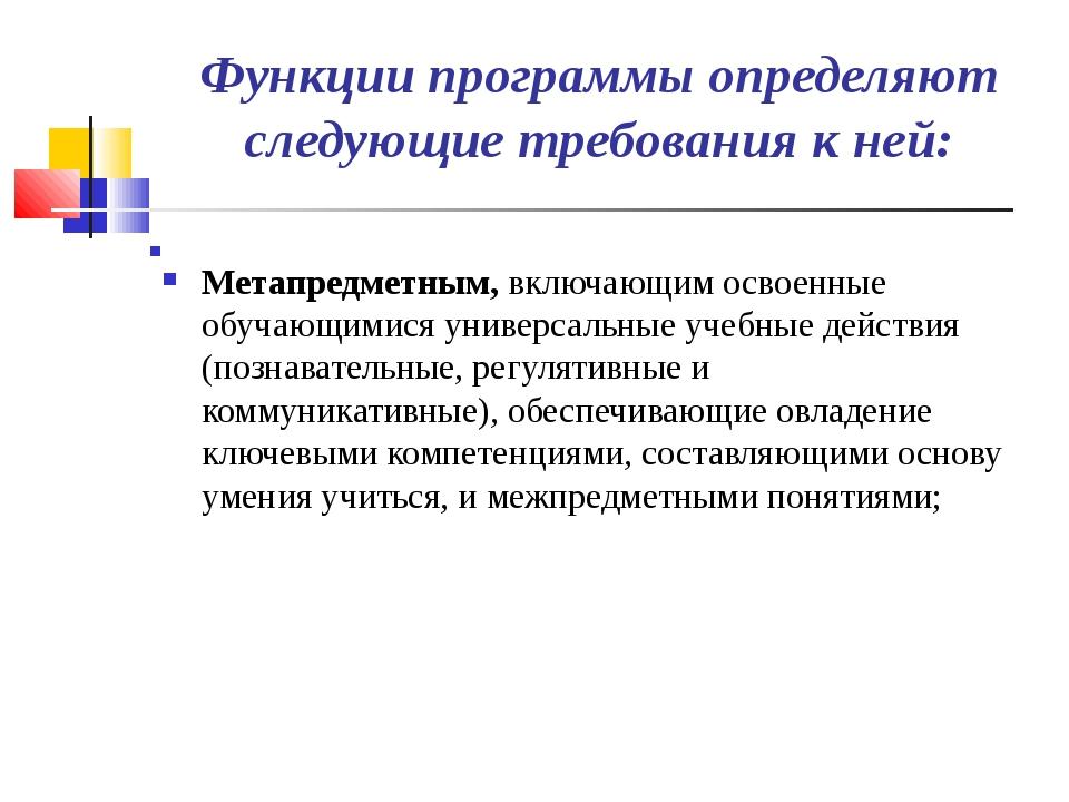 Функции программы определяют следующие требования к ней: Метапредметным, вклю...