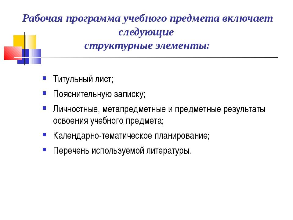 Рабочая программа учебного предмета включает следующие структурные элементы:...