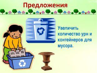 Увеличить количество урн и контейнеров для мусора.