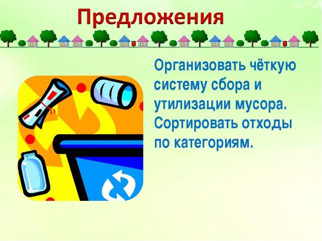 Организовать чёткую систему сбора и утилизации мусора. Сортировать отходы по...