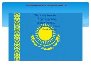 Государственный флаг Республики Казахстан.