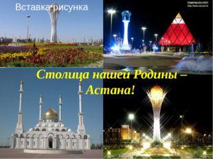 Столица нашей Родины – Астана!