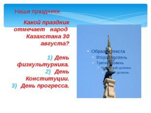 Какой праздник отмечает народ Казахстана 30 августа? День физкультурника. Ден