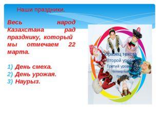 Весь народ Казахстана рад празднику, который мы отмечаем 22 марта. День смеха