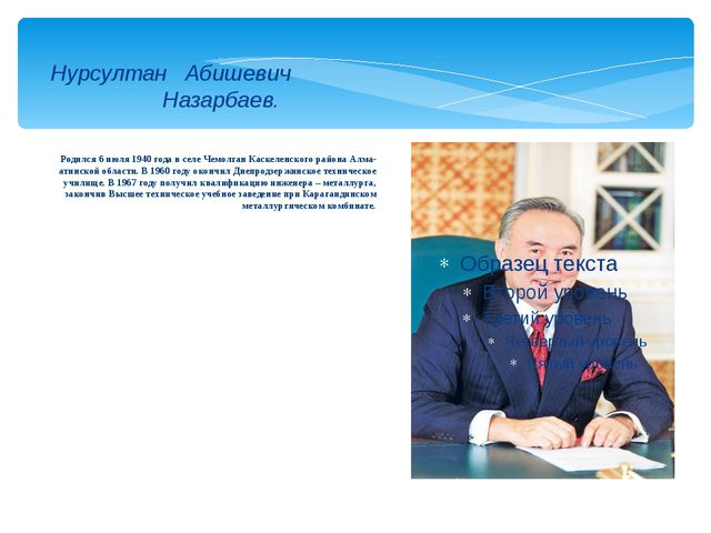 Родился 6 июля 1940 года в селе Чемолган Каскеленского района Алма-атинской о...