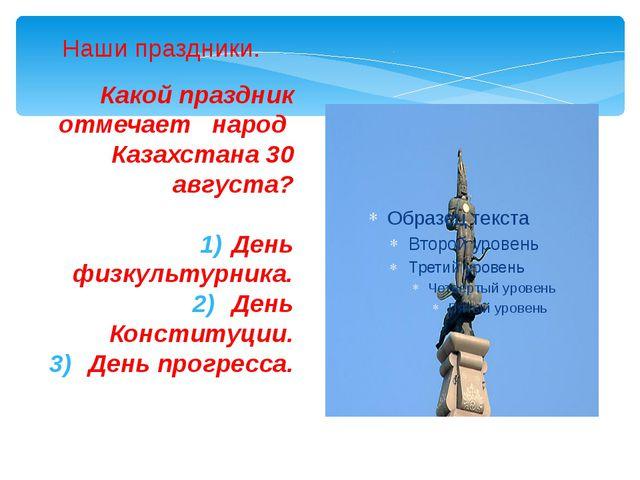 Какой праздник отмечает народ Казахстана 30 августа? День физкультурника. Ден...