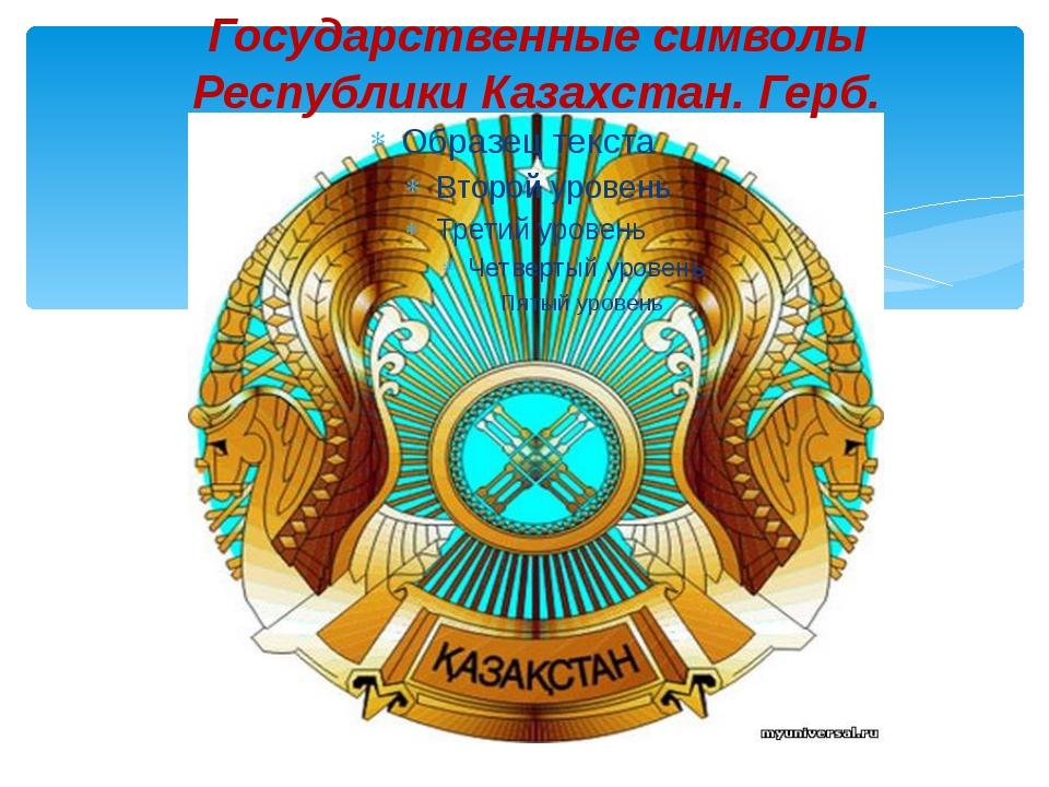 Государственные символы Республики Казахстан. Герб.