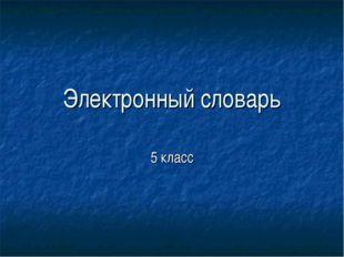 Электронный словарь 5 класс