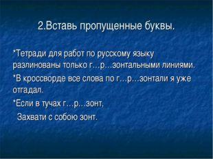 2.Вставь пропущенные буквы. *Тетради для работ по русскому языку разлинованы