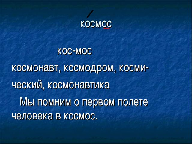 космос кос-мос космонавт, космодром, косми- ческий, космонавтика Мы помним о...