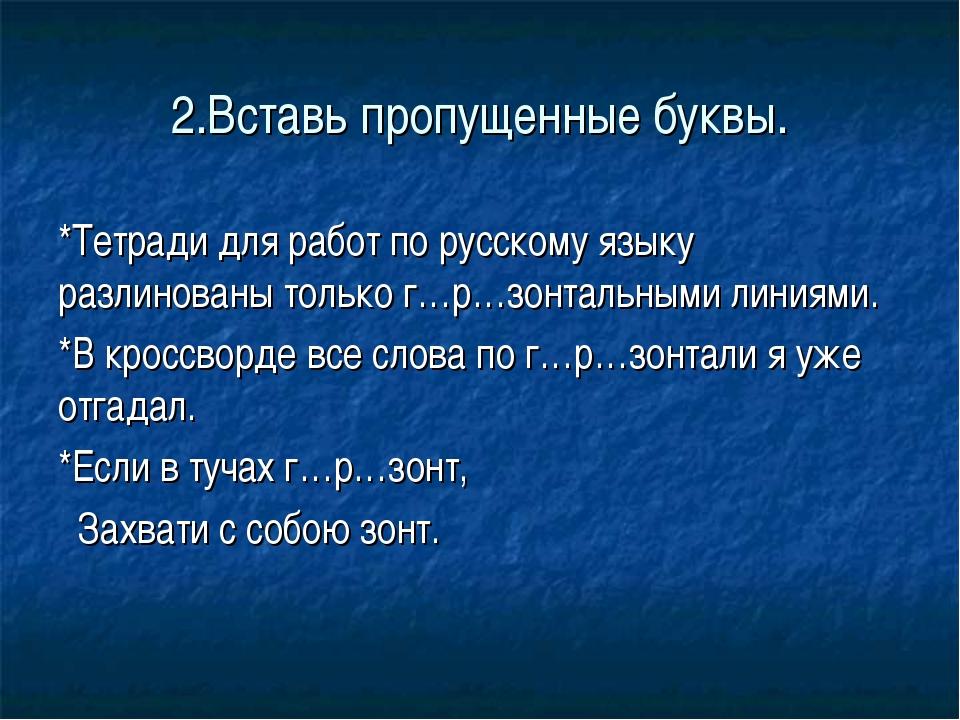 2.Вставь пропущенные буквы. *Тетради для работ по русскому языку разлинованы...