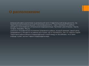 О расположении Шпаковский район расположен в центральной части Ставропольской