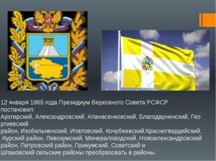 12 января 1965 года Президиум Верховного Совета РСФСР постановил: Арзгирский