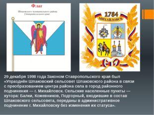 29 декабря 1998 года Законом Ставропольского края был «Упразднён Шпаковский