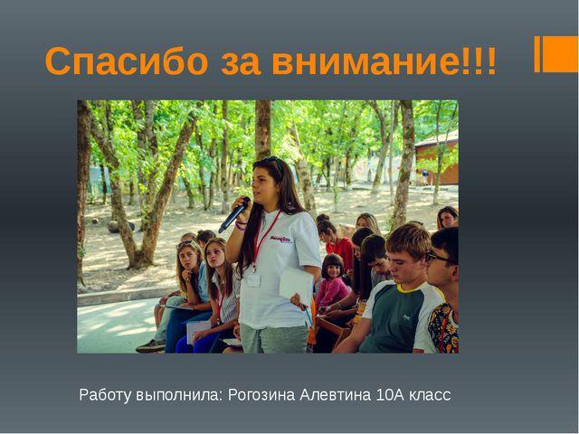 Спасибо за внимание!!! Работу выполнила: Рогозина Алевтина 10А класс