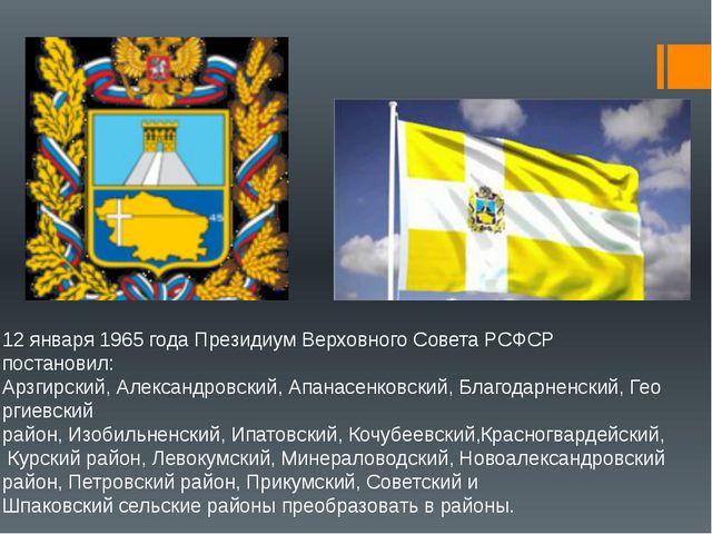 12 января 1965 года Президиум Верховного Совета РСФСР постановил: Арзгирский...