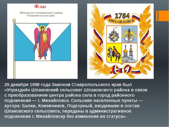 29 декабря 1998 года Законом Ставропольского края был «Упразднён Шпаковский...