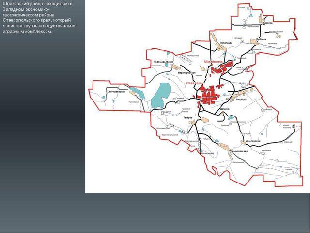 Шпаковский район находиться в Западном экономико-географическом районе Ставр...