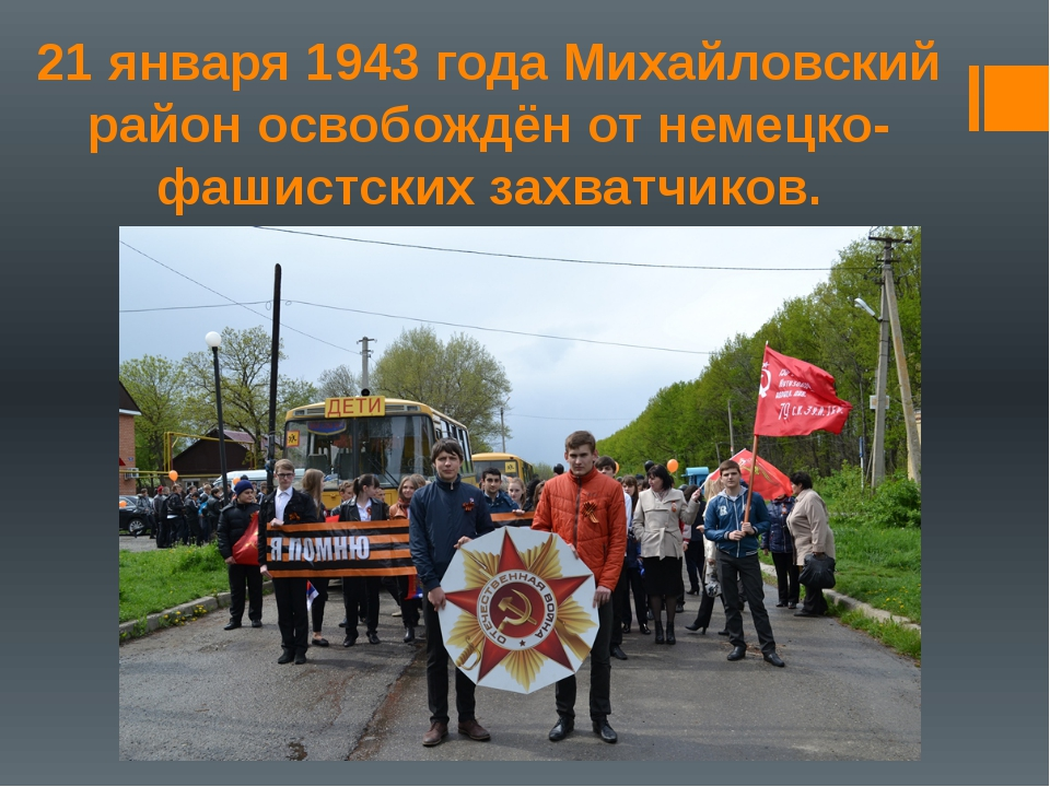 21 января 1943 года Михайловский район освобождён от немецко-фашистских захва...