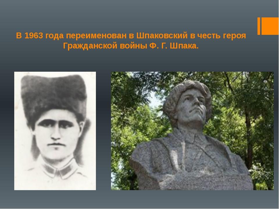 В 1963 года переименован в Шпаковский в честь героя Гражданской войны Ф. Г. Ш...