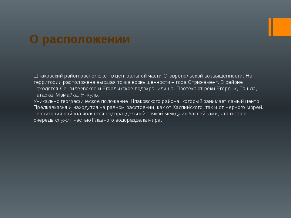 О расположении Шпаковский район расположен в центральной части Ставропольской...