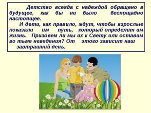 Детство всегда с надеждой обращено в будущее, как бы ни было беспощадно наст