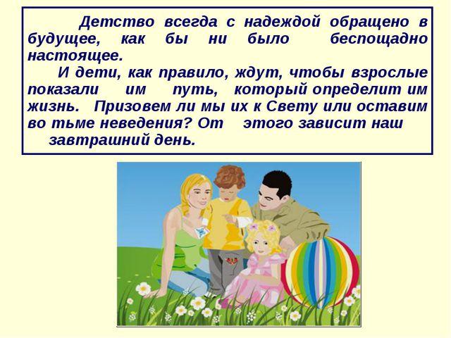 Детство всегда с надеждой обращено в будущее, как бы ни было беспощадно наст...