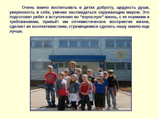 Очень важно воспитывать в детях доброту, щедрость души, уверенность в себе,...