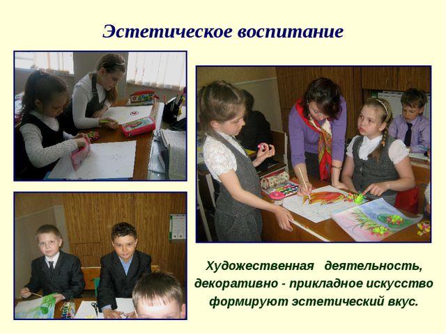 Эстетическое воспитание Художественная деятельность, декоративно - прикладное...
