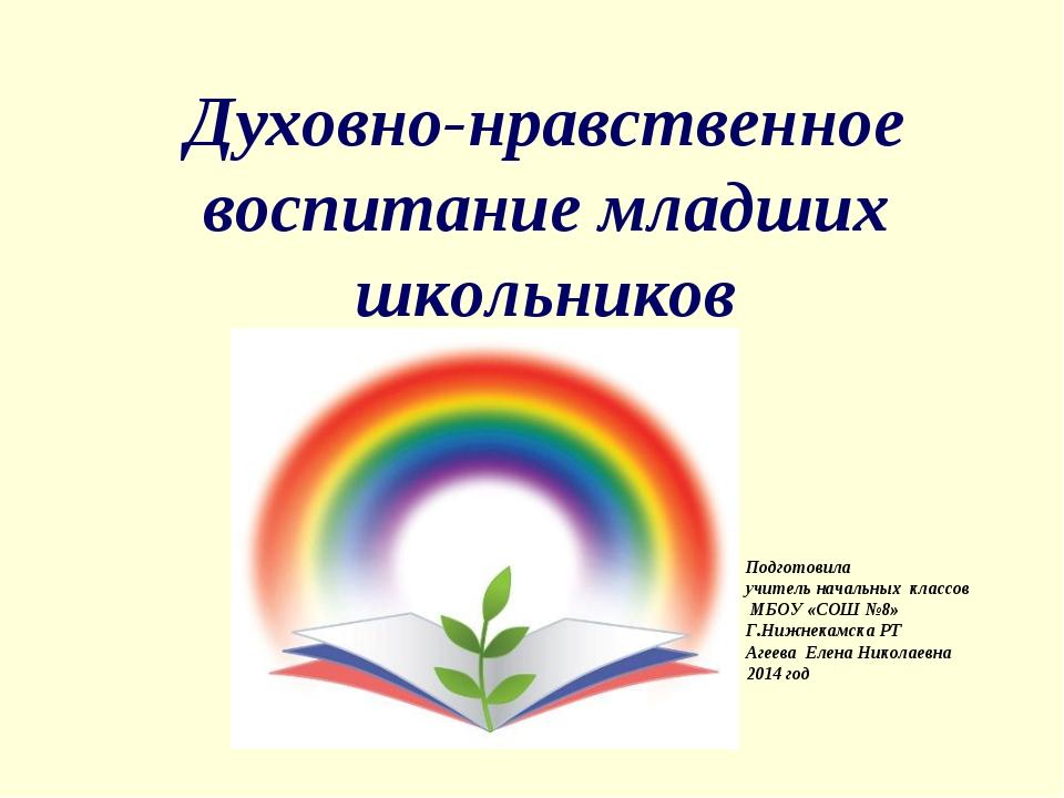 Духовно-нравственное воспитание младших школьников Подготовила учитель началь...