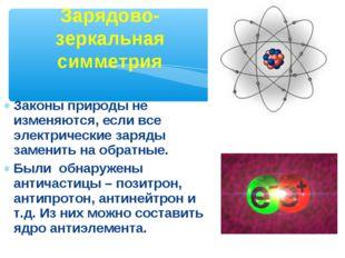 Законы природы не изменяются, если все электрические заряды заменить на обра