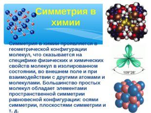 Симметрия в химии проявляется в геометрической конфигурации молекул, что сказ