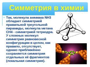 Так, молекула аммиака NH3 обладает симметрией правильной треугольной пирамиды