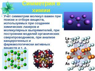 Учёт симметрии молекул важен при поиске и отборе веществ, используемых при со