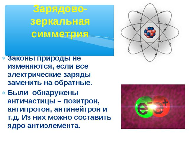 Законы природы не изменяются, если все электрические заряды заменить на обра...