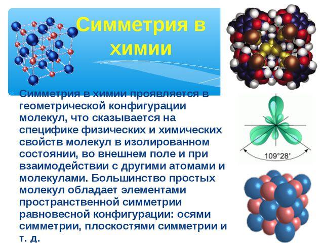 Симметрия в химии проявляется в геометрической конфигурации молекул, что сказ...