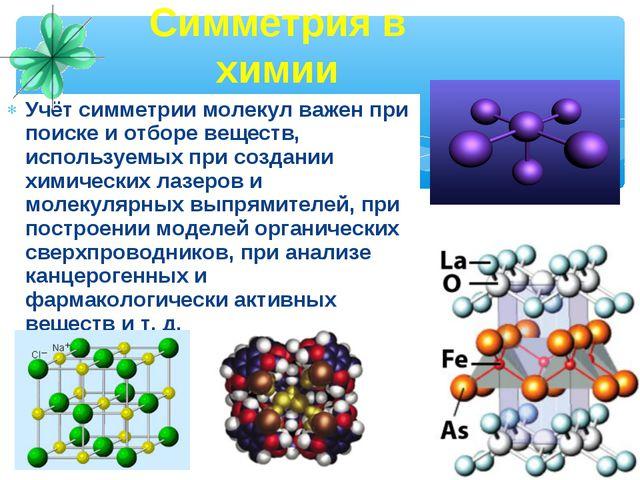 Учёт симметрии молекул важен при поиске и отборе веществ, используемых при со...