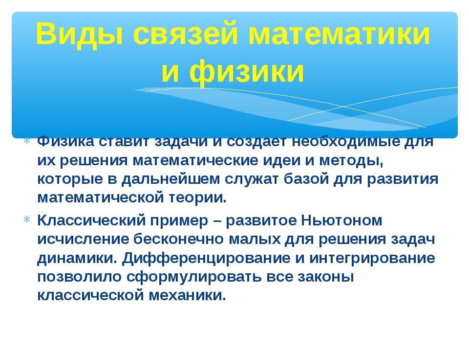 Физика ставит задачи и создает необходимые для их решения математические идеи...