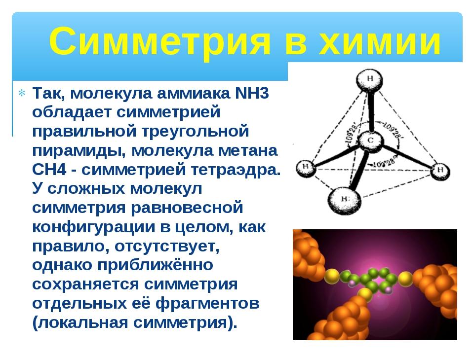 Так, молекула аммиака NH3 обладает симметрией правильной треугольной пирамиды...