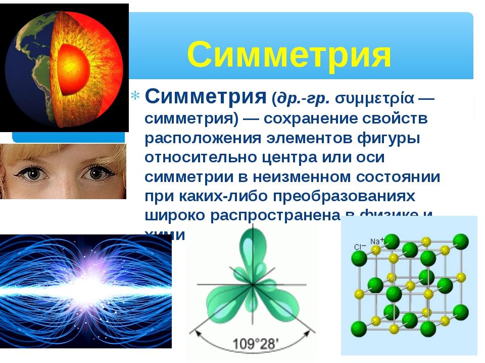 Симметрия (др.-гр. συμμετρία — симметрия) — сохранение свойств расположения э...