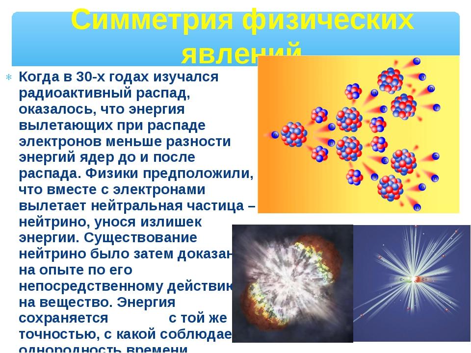 Когда в 30-х годах изучался радиоактивный распад, оказалось, что энергия выле...
