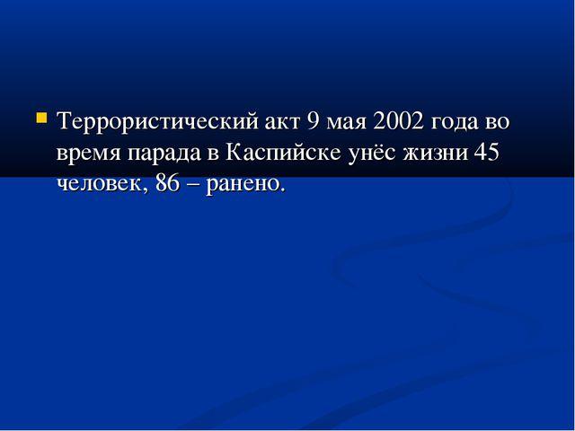 Террористический акт 9 мая 2002 года во время парада в Каспийске унёс жизни 4...