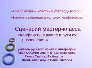 Сценарий мастер-класса «Конфликты в школе и пути их разрешения» учитель русск